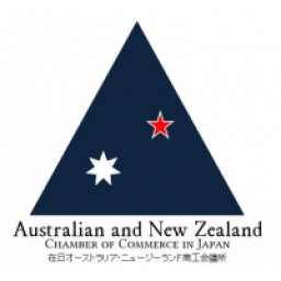 Australian and New Zealand Chamber of Commerce in Japan(在日オーストラリア・ニュージーランド商業会議所)