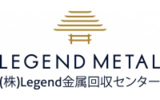 株式会社Legend金属回収センター